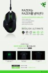 Razer Basilisk Ultimate