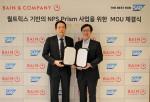 왼쪽부터 정지택 베인앤드컴퍼니 서울사무소 대표와 이성열 SAP코리아 대표가 고객경험 관리 분야 전략적 파트너십 체결 후 기념촬영을 하고 있다