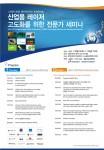 산업용 레이저 고도화를 위한 전문가 워크숍 프로그램