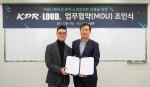 왼쪽부터 이종혁 공공소통연구소장, 김주호 KPR 사장이 커뮤니케이션 분야 소셜임팩트 창출 위한 MOU를 체결하고 기념촬영을 하고 있다