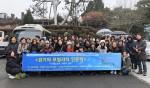 건국대 HK+ 사업단이 주최한 함께 걸어요 모빌리티인문학 행사 참가자들이 기념촬영을 하고 있다
