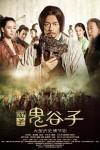 중국드라마 '귀곡자' 포스터