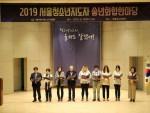 서울청소년지도자 송년화합한마당 행사에서 청소년지도자로서의 성평등 실천 약속 선포문을 낭독하고 있다