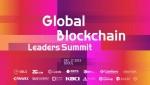 글로벌 블록체인 리더 서밋이 서울에서 개최된다