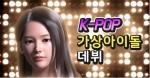 넓은벌동쪽의 K-POP 가상아이돌 미묘걸스가 데뷔한다