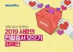 생활정보 플랫폼 벼룩시장이 25년간 진행하고 있는 사회공헌활동인 '사랑의 헌혈증서 모으기' 캠페인을 통해 올 헌혈증 141장을 한국 백혈병어린이재단에 전달했다