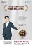 크린토피아가 2019 한국프랜차이즈대상 대통령 표창 수상을 기념해 26일부터 28일까지 단 3일간 전 품목 20% 세일을 진행한다