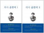의사 윤한덕 1권과 2권 표지