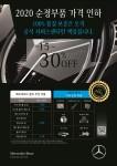 메르세데스-벤츠 트럭이 새해 맞이 고수요 순정 부품 14종 100여 가지 품목 가격을 인하한다