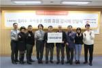 한세드림과 한국청소년연맹 관련 담당자들이 단체 기념사진을 찍고 있다