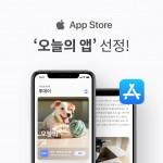 '와요'는 애플 앱스토어 '오늘의 앱'에 선정됐다