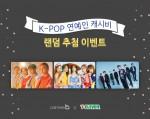 K-POP 연예인 캐시비교통카드 결제 이벤트 소개