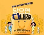 예스24가 배우 김혜윤과 함께하는 2020년 신년 맞이 기부 바자회를 개최한다