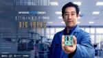 글로벌 유통업체 마우저 일렉트로닉스와 엔지니어 대변인인 그랜트 이마하라가 마우저의 협업을 통한 혁신의 일환인 빅 아이디어 구현 최신 동영상에서 시청자를 실리콘밸리로 안내한다. 그는
