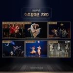 신한은행 아트 컬렉션