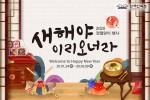 한국민속촌이 2020 설날을 맞아 준비한 '새해야 이리오너라' 행사 안내 포스터