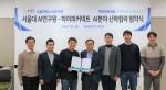 하이퍼커넥트와 서울대학교 AI연구원이 15일 AI 분야 산학협력을 위한 협약식을 진행하고 기념촬영을 하고 있다