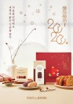 CJ푸드빌 뚜레쥬르가 복이 빵빵한 설 선물세트를 출시했다