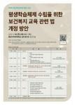 제4차 평생학습체제 법령 포럼 포스터