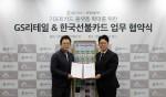 왼쪽부터 최병호 한국선불카드 대표와 안병훈 GS리테일 생활서비스부문장이 한국선불카드 본사에서 협약을 맺고 기념촬영을 하고 있다