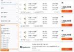 카약 웹사이트에서 서울-런던 왕복 항공권 검색 시의 항공 기종 필터 설정 예시