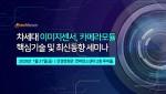 테크포럼은 차세대 이미지센서, 카메라모듈 핵심기술 및 최신동향 세미나를 개최한다