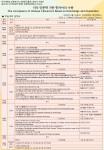 제6회 동아시아 지식인문학 국제학술대회 프로그램