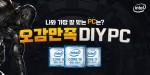 인텔 공인대리점 3사가 오감만족 DIY PC 구매 이벤트를 실시한다