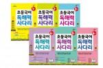 초등국어 독해력 사다리 1~6단계 책 표지