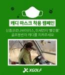 XGOLF 홈페이지 내 캐디 마스크 착용 캠페인 안내