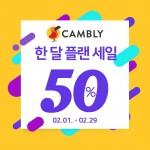 캠블리가 2월 신규 고객을 대상으로 할인 이벤트를 진행한다