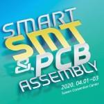 스마트 SMT&PCB 어셈블리 전시회가 4월 1일부터 3일까지 수원컨벤션센터에서 열린다