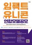 임팩트 유니콘 공모전 포스터