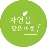 친환경 푸드 전문 큐레이션 브랜드, 자연을 담은 마켓