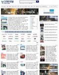 뉴스전문포털 홈페이지