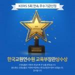 한국교원연수원, 교육부장관상 수상 기념 감사 이벤트 실시