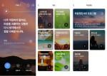 옴니씨앤에스의 명상 앱 더 쉼, 마음챙김 4주 프로그램