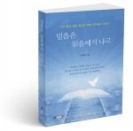 믿음은 읽음에서 나고, 김락균 지음, 318쪽, 1만4000원