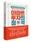 대한민국 부동산 초보를 위한 아파트 투자의 정석 표지