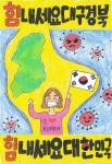 코로나19의 가장 큰 피해지역인 대구의 대한사회복지회 늘사랑청소년센터 소녀들이 코로나 극복을 위한 희망 포스터로 대국민 응원 메시지를 보냈다