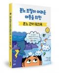 사만다 스노든 지음, 남경인·김유안 옮김, 사라 레바 그림, 164쪽, 1만6000원