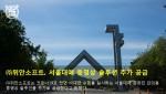 위안소프트가 서울대에 동영상 솔루션을 추가 공급한다