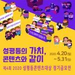 한국양성평등교육진흥원이 진행하는 제4회 2020 성평등콘텐츠대상 공모 안내 포스터
