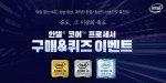 인텔 코어 프로세서 구매 이벤트