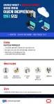2020년 WISET-Oracle Korea 글로벌 멘토링 멘티 모집 안내