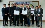 경기도청소년활동진흥센터-사단법인 청소년불씨운동 업무협약식