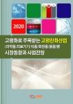 2020 고령화로 주목받는 고령친화산업(의약품/의료기기/식품/화장품/용품)별 시장동향과 사업전망 보고서 표지