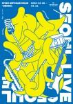 인디음악 생태계 활성화 지원사업 '서울라이브' 공모 포스터
