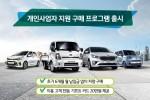 기아자동차가 개인 사업자 지원 구매 프로그램을 출시했다