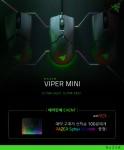 레이저 Viper Mini가 공식 출시된다